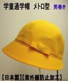 【通学帽】あごひも付メトロ型学童帽子 男巻き<4size・通学・日本製・手洗い可・紫外線防止加工>