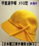 【通学帽】あごひも付メトロ型学童帽子 女巻き<4size・通学・日本製・手洗い可・紫外線防止加工>