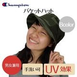 【Champion】バケットハット<8color・UV対策・男女兼用・キッズ・手洗い可>