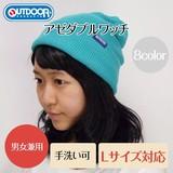 【OUTDOOR】アゼダブルワッチ<8color・男女兼用・キッズ・手洗い可>