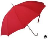 【レディース傘】撥水効果抜群国産生地ミラトーレ使用!!真っ赤な傘・全10色展開12本骨58cm傘