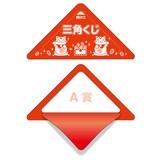 三角くじ(かんたん開封) A賞・B賞・C賞・D賞・E賞・F賞(6種)
