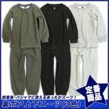 【スクール定番/AW】裏ボア上下スーツ(110cm〜160cm)