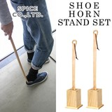 ■2015AW 新作■ POLITE SHOE HORN STAND SET