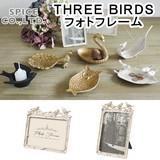 ■2015AW 新作■ BLANC THREE BIRDS フォトフレーム