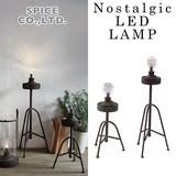 ■SALE■■2015AW 新作■ Nostalgic LED LAMP