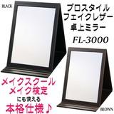 【弊社定番新商品】プロスタイル フェイクレザー卓上ミラー FL-3000 鏡 カガミ 卓上