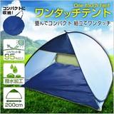 【SIS卸】◆キャンプ・海水浴◆ワンタッチ/簡単◆収納ラクラク◆2カラー◆