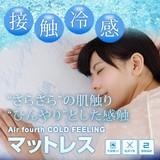 【直送可】Air fourth COLD FEELINGマットレス【オープン価格】