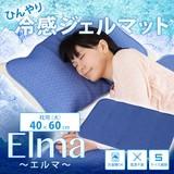 【直送可】ひんやり!冷感ジェルマット 40×60【オープン価格】