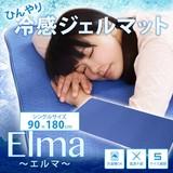 【直送可】ひんやり!冷感ジェルマット 90×180【オープン価格】