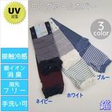 【定番売れ筋】指先フリーアームカバー 錨<3color・UV対策・冷房対策・手洗い可>