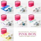 【Alyrinto】PiNK BOX ミニカップギフト<ミニカップ1個、ティータオルサイズ1枚、オーナメント1個>
