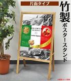 【店舗・ディスプレイ用品】落ち着きある竹製 A1用竹製A型ポスタースタンド 片面仕様