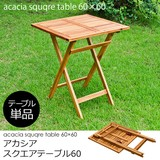 【折りたたみ式】アカシア スクエアテーブル 60x60