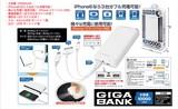 【iPhone6対応充電器】GIGABANK10000mAh