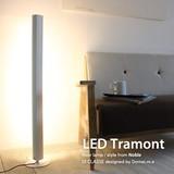 LED トラモント フロアライト