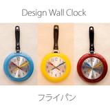 デザインウォールクロック フライパン 【壁掛時計】