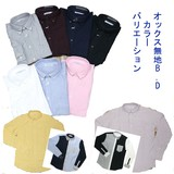 【定番売れ筋】【新色追加】オックス 無地 ボタンダウンシャツ