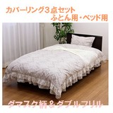 Cover Ring 3-unit Set Damask Frill Brown Bed Duvet