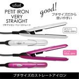 ☆ufurl プチアイロンベリーストレート ホワイト・ピンク☆プチサイズだから使いやすい