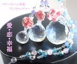 愛・恋・幸福☆パワーストーン薔薇 天然石サンキャッチャー5サイズ選♪【FOREST 天然石 パワーストーン】