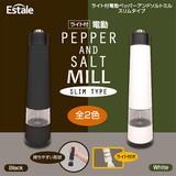 ☆Estale  電動ペッパー&ソルトミル スリムタイプ ホワイト・ブラック☆ライト付き