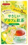 【Tea Boutique】やさしいデカフェ 紅茶 レモン(1.2g/tea bag10袋入り)