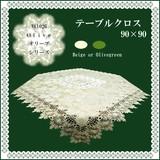 ◆1万円以上送料無料◆メーカー直送WK◆オリーブシリーズ・テーブルクロス 90×90