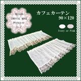 ◆メーカー直送WK◆カフェカーテン 90×120