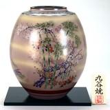 KUTANI Ware Size 8 Flower Vase
