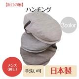 【近江の麻】ハンチング<3color・Sサイズ・UV対策・手洗い可・ゴルフ>