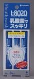 【欠品中/次回7月入荷予定】クチュッペ L-8020 ソフトミント スティックタイプ3本入(ノンアルコール)