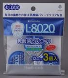【欠品中/次回7月入荷予定】クチュッペ L-8020 ソフトミント ポーションタイプ3個入(ノンアルコール)