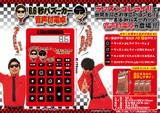 【話題商品】8.6秒バズーカー音声付電卓