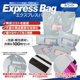 エクスプレスバッグ ホワイト 宅配袋 包装 梱包用袋 [海外発送相談可]