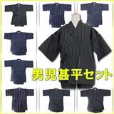 2015【男児甚平セット】<140cm/150cm/160cm>
