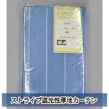 【ドレープカーテン】多色感のあるミックス調で人気のストライプ遮光性カーテン 2枚組 ナナ