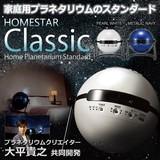 セガトイズ 家庭用 プラネタリウム HOMESTAR Classic ホームスター クラシック