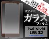 <液晶保護シール>isai vivid LGV32(イサイ ビビッド)用液晶保護ガラスフィルム
