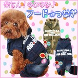 2015 A/W Dog Wear Easy Food Connection