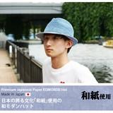 日本製 メンズ帽子 EdgeCity(エッジシティー)プレミアムジャパニーズペーパーコモレビハット メンズ