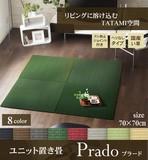 【日本製】【直送可】純国産デザイン畳(置き畳)『プラード』70角 8色展開