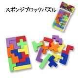 【おもちゃ・景品】『スポンジブロックパズル』<2色アソート>