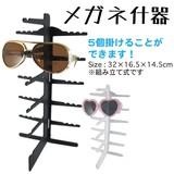 【什器 ディスプレイ インテリア】メガネ什器 2色 黒 白 シンプル 収納 ショップ 展示