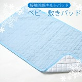 Cool Quilt Pad Baby Cool Mattress Pad Baby Fancy Goods