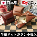 ★EN-1001★PRIDE of JAPAN ドットボタン小銭入れ