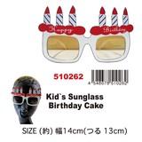 【バースデー/お誕生日/パーティー】キッズサングラス ハッピーバースデーケーキ
