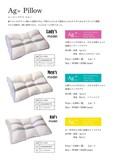 【抗菌】Ag+ Pillow エージープラス ピロー【枕】【デオドラント】【銀イオン配合】
