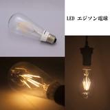 LED電球【LED エジソン電球】